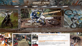 Создан сайт enduro-cross.ru